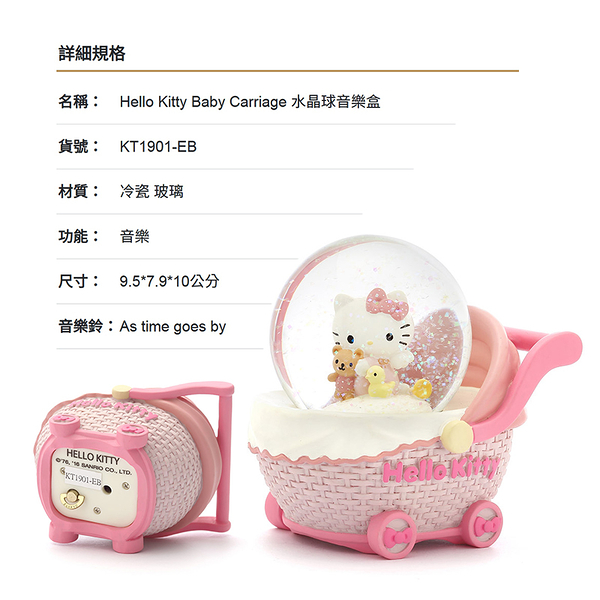讚爾藝術~Hello Kitty Baby Carriage水晶球音樂盒(KT1901) 三麗鷗 KT系列