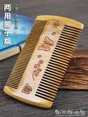 珍梳坊篦子梳綠檀木梳子篦梳細密齒刮頭虱子梳防靜電梳去頭屑木梳 晴天時尚館