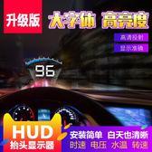汽車通用抬頭顯示器HUD高清車載抬頭顯示盒子智慧抬頭HUD時速顯示 igo CY潮流站