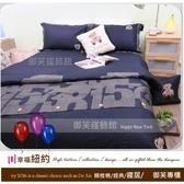 四件式【薄被套+薄床包】6*6.2尺/雙人加大/精梳棉/『幸福紐約』藍☆*╮(MIT)