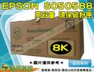 EPSON S050588 8K 高品質黑色環保碳粉匣 適用於M2310D/M2310/2410/MX21DNF