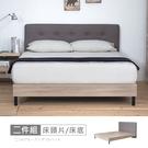 【時尚屋】[CW20]亞曼達床片型6尺加大雙人床CW20-T82+T73-不含床頭櫃-床墊/免運費/免組裝/臥室系列