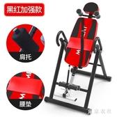 倒立機家用器人體拉伸器神器健身器材倒立輔助器倒吊器  LN2996【MG大尺碼】