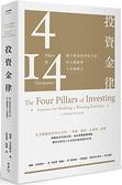 投資金律:建立獲利投資組合的四大關鍵和十四個關卡(全新增訂版)【城邦讀書花園】