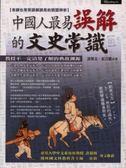 (二手書)中國人最易誤解的文史常識