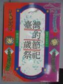 【書寶二手書T3/宗教_OAF】台灣的歲節祭祀