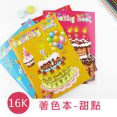 珠友 SB-07002 16K著色本-甜點/畫圖本/兒童塗鴉本/24頁