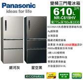 【佳麗寶】-留言享加碼折扣(Panasonic國際牌)610L三門變頻冰箱【NR-C619HV】