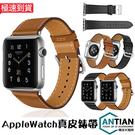 真皮錶帶 Apple Watch S6/SE/1/2/3/4/5代 通用 替換帶 腕帶 手錶帶 運動錶帶 iWatch 38/40/42/44mm