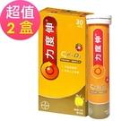 力度伸C+鈣+D3 發泡錠 柳橙口味x2盒(30錠/盒)