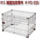★台北旺旺★日本 IRIS IR-PCS-930U 寵物籠組合屋貓屋(加高零件)適用IRIS-PCS-930、932、1400