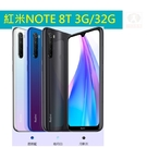 紅米 Note 8T 3G/32G 6.3吋 八核心 智慧型手機 免運費