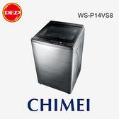 CHIMEI 奇美 洗衣機 WS-P14VS8 直立式洗衣機 14KG 魔力鑽面極淨鋼槽 冷風乾燥 ※運費另計(需加購)