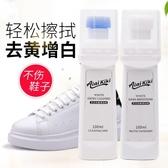 小白鞋神器 一擦白清洗去黃增白去污帆布鞋防水噴霧免洗擦鞋清潔劑 莎瓦迪卡