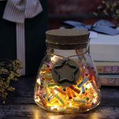 diy梯形星星瓶玻璃瓶燈大號夜光瓶許愿瓶520幸運折紙星星木塞刻字 至簡元素