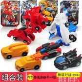 三寶列獵車獸魂爆裂變形合體器人4車組合金剛兒童男孩玩具龍威 XW