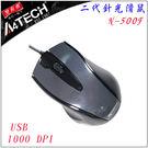 ◆二代針光技術◆高解析度1000DPI◆一鍵16雕◆進化輪◆會議講師筆