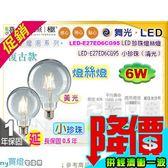 【舞光LED】E27 LED-6W 燈絲燈復古燈泡 黃光。全電壓。小珍珠款【燈峰照極my買燈】#E27ED6CG95