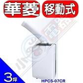 HAWRIN華菱【HPCS-07CR】移動式冷氣 優質家電