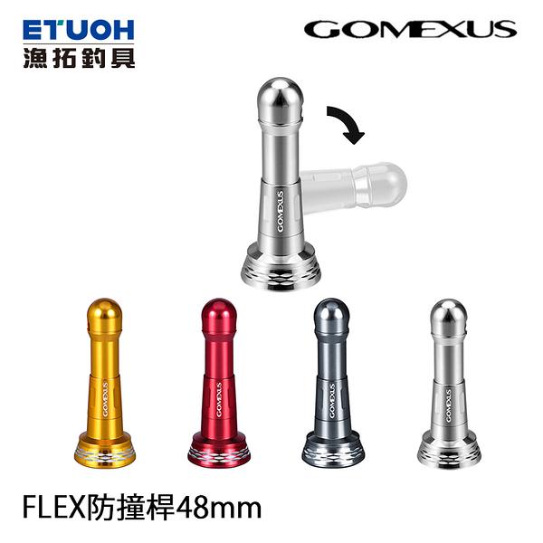 漁拓釣具 GOMEXUS 48mm FLEX防撞桿 [改裝部品]