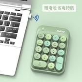 数字小键盘 筆記本無線數字小鍵盤會計財務專用收銀無限密碼計算器數字鍵迷你