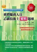 喪禮服務人員乙級技術士術科題庫(二版)
