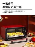 電烤箱康佳家庭電烤箱家用烘焙機小烤箱迷你全自動小型12升L多功能烤箱 伊蒂斯 LX 220v
