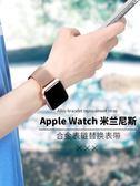錶帶 適用apple watch4蘋果手表錶帶4代米蘭尼斯錶帶iwatch4/3/2/1錶帶 都市時尚