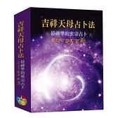 吉祥天母占卜法(修訂版)(書+牌卡.絨布袋)