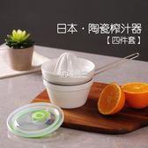 陶瓷榨汁器手動擠水果檸檬橙子壓汁器果汁機榨汁杯igo   卡菲婭