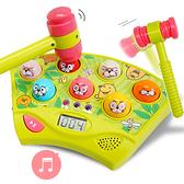 聲光互動打地鼠遊戲機 兒童玩具 地鼠機 遊戲機