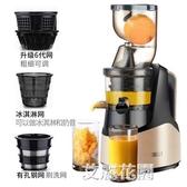 榨汁機家用水果全自動小型果蔬商用渣汁分離多功能原汁機榨果汁機QM『艾麗花園』