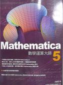 【書寶二手書T1/科學_YFR】Mathematica 5數學運算大師_洪維恩_附光碟
