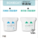 BOXIECAT博識貓〔黏土凝結貓砂,2種味道,28磅〕 另有兩包免運