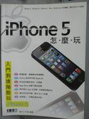 【書寶二手書T6/電腦_ZEJ】iPhone 5 怎麼玩_夏天工作室