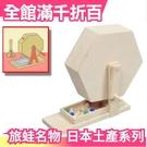 ▶現貨◀【抽選機】日本製 旅蛙 名物 加賀屋木製 土產系列 旅行青蛙 伴手禮 抽籤【小福部屋】