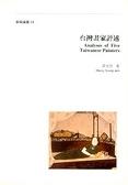 二手書博民逛書店《臺灣畫家評述 = Analyses of five Taiwanese painters eng》 R2Y ISBN:9570213817