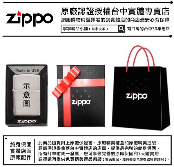 【寧寧精品】Zippo 原廠授權台中30年旗艦店 終身保固 防風打火機 Zippo LOGO品牌紀念款 4377-5