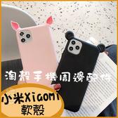 (附掛繩) 創意立體 小米9T Pro卡通殼小米9 小米8 小米A3 全包邊軟殼 保護殼 創意可愛手機殼