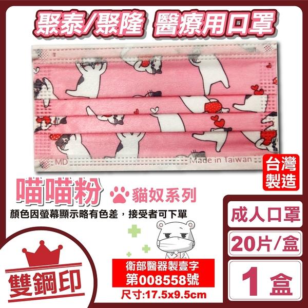 聚泰 聚隆 雙鋼印 成人醫療口罩 (貓奴系列-喵喵粉) 20入/盒 (台灣製造 CNS14774) 專品藥局【2017913】