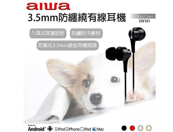 AIWA 愛華 EW101SR 有線耳機 1入