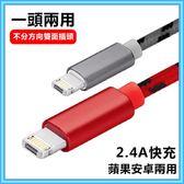 一頭兩用充電線  蘋果安卓通用 usb正反插   雙面插傳輸線 2.4A快充 二合一  編織充電線 1米