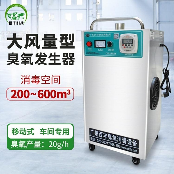 110V現貨 移動式臭氧發生器,車間殺菌臭氧消毒機,機場臭氧殺菌機 快速出貨