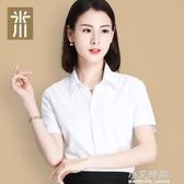 MJX夏季白襯衫女短袖工裝襯衣韓版女裝職業工作半袖寬鬆正裝寸【小艾新品】