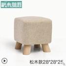 實木換鞋凳時尚穿鞋凳創意方凳布藝小凳子沙髮凳茶幾板凳家用矮凳