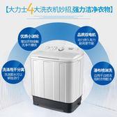 迷你洗衣機 小型雙缸雙桶半自動家用兒童洗衣機迷你雙筒波輪雙杠 潮先生 igo