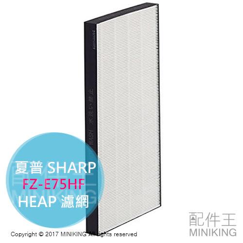 【配件王】現貨 日本 SHARP夏普 FZ-E75HF 空氣清淨機 濾網 KI-EX75 KI-FX75 KI-WF75