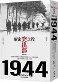 (二手書)解密突出部之役:英國權威軍事史家帶你實境穿越1944年阿登戰場,見證希..