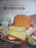【書寶二手書T5/餐飲_QOI】麵包機烘焙趣_史惟萱, 何佳陵