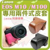 Canon EOS M10 M100 兩件式皮套 15-45mm 鏡頭 相機包 相機皮套 保護套 復古皮套 棕色 黑色 桃紅 皮套